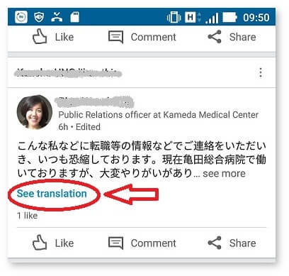 """screenshot of LinkedIn feed showing """"See Translation"""" button"""